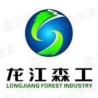 中国龙江森林工业集团有限公司