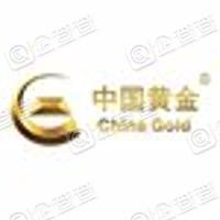 中国黄金集团黄金珠宝股份有限公司