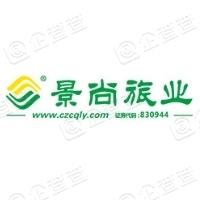 景尚旅业集团股份有限公司
