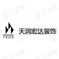 北京天润宏达建筑装饰工程有限公司