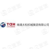 南通太和机械集团有限公司