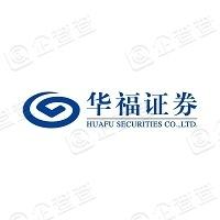 华福证券有限责任公司福州秀山路证券营业部