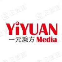 一元乘方文化传媒(北京)有限公司