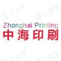 南通中海印刷有限公司