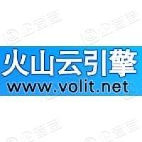 四川火山互联信息科技有限责任公司