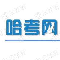 哈尔滨泰思教育信息咨询有限公司