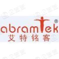 深圳市艾特铭客科技有限公司
