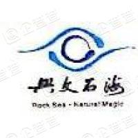 四川省兴文县石海洞乡风景旅游开发有限责任公司