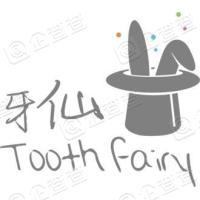 北京牙仙广告有限公司