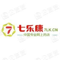 广州七乐康现代医药物流有限公司