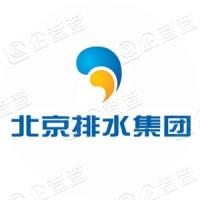 北京城市排水集团有限责任公司