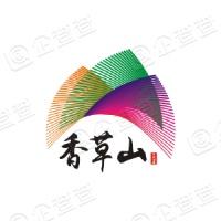郑州香草山文化传媒有限公司