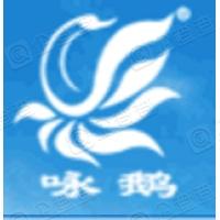 安徽咏鹅家纺股份有限公司