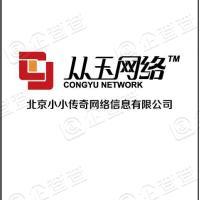 北京小小传奇科技有限公司