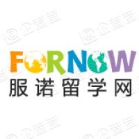 南京服诺教育科技有限公司