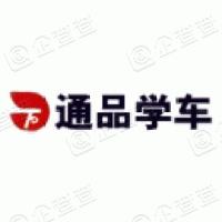 深圳市通品机动车驾驶培训有限公司油松分部
