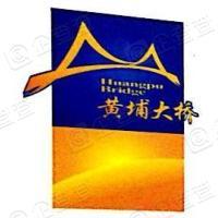 广州珠江黄埔大桥建设有限公司
