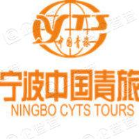 宁波中国青年旅行社有限公司