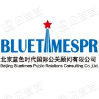 北京蓝色时代国际公关顾问有限公司