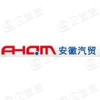 安徽汽车贸易股份有限公司
