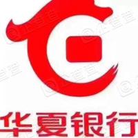 华夏银行股份有限公司信用卡中心成都分中心
