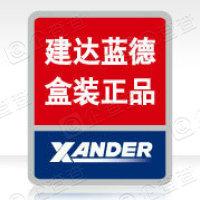 建达蓝德计算机国际贸易(上海)有限公司