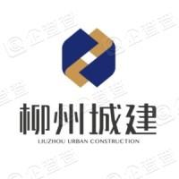广西柳州市城市建设投资发展集团有限公司