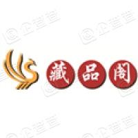 天津市藏品阁文化艺术交流有限公司