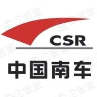 中国南车集团公司