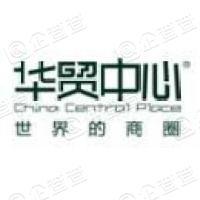 北京华贸商业管理有限公司