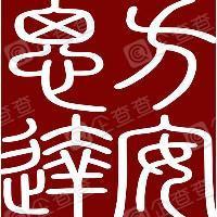 北京方安思达知识产权代理有限公司