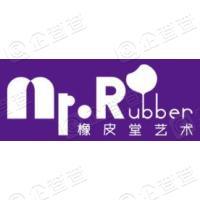 深圳市泽诚橡皮堂文化发展有限公司