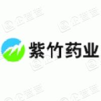 华润紫竹药业有限公司