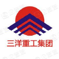 沈阳三洋重工集团有限公司