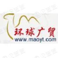 北京环球广贸软件技术有限责任公司