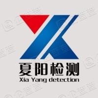 安徽夏阳机动车辆检测股份有限公司