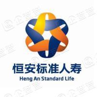 恒安标准人寿保险有限公司济南中心支公司