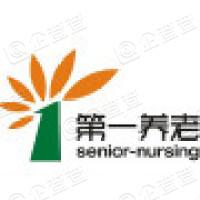 第一养老护理服务(深圳)有限公司