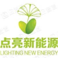深圳点亮新能源技术有限公司