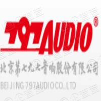 北京第七九七音响股份有限公司