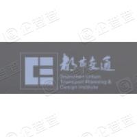 深圳市都市交通规划设计研究院有限公司