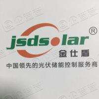 深圳金仕盾照明科技有限公司