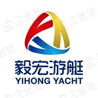上海毅宏游艇投资有限公司