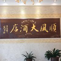 上海顺风餐饮集团股份有限公司天钥桥路分公司