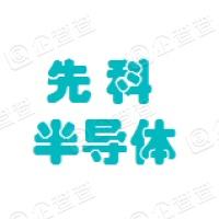 江苏先科半导体新材料有限公司