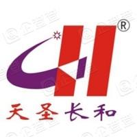广东天圣高科股份有限公司