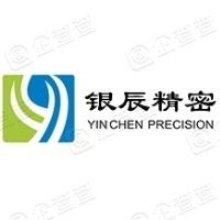 东莞市银辰精密光电股份有限公司