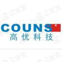 深圳市高优科技有限公司