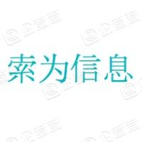 上海索为信息科技有限公司