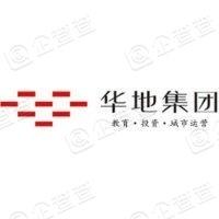 深圳市华地集团有限公司